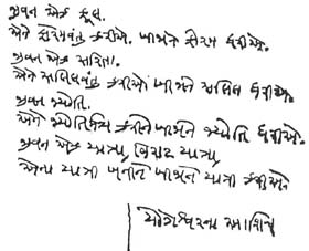 prabhu-handwriting